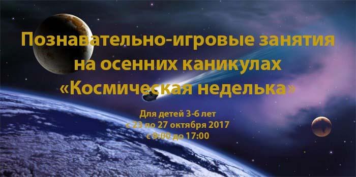 стаж-космос-1