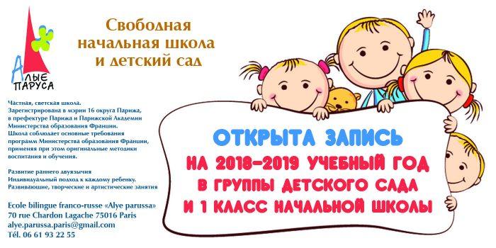 Запись-2018-banner-700