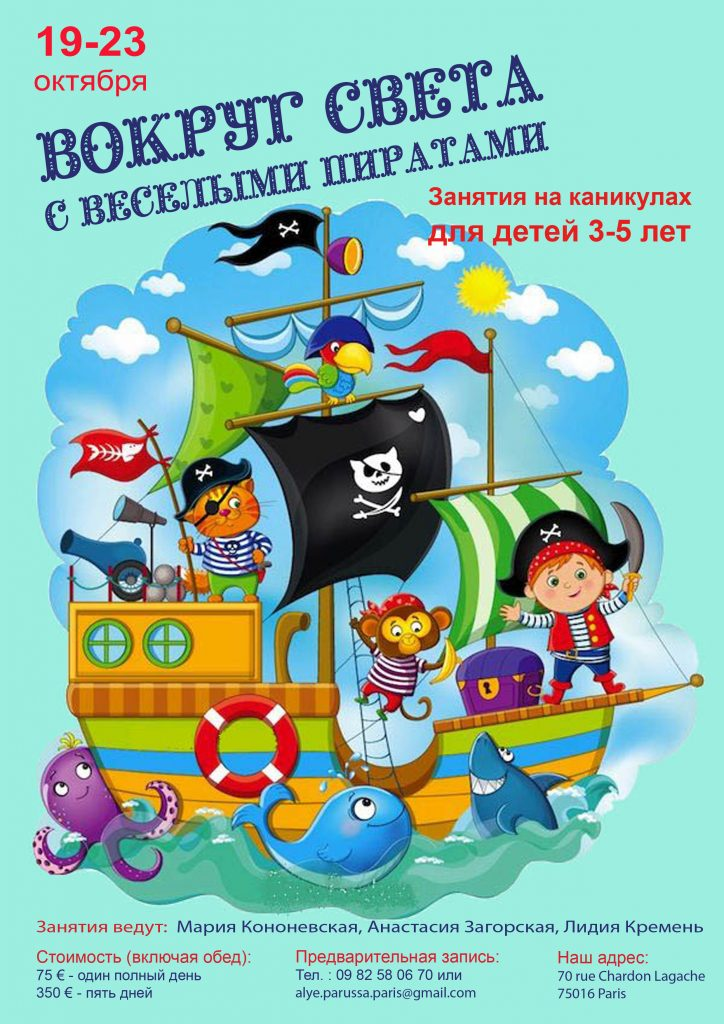 Affiche-Piraty