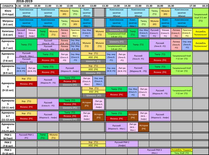 Cours+Profs-2018-19-samedi-700