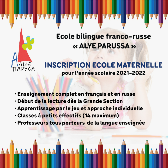 Inscription-2021-affiche-fr-Maternelle