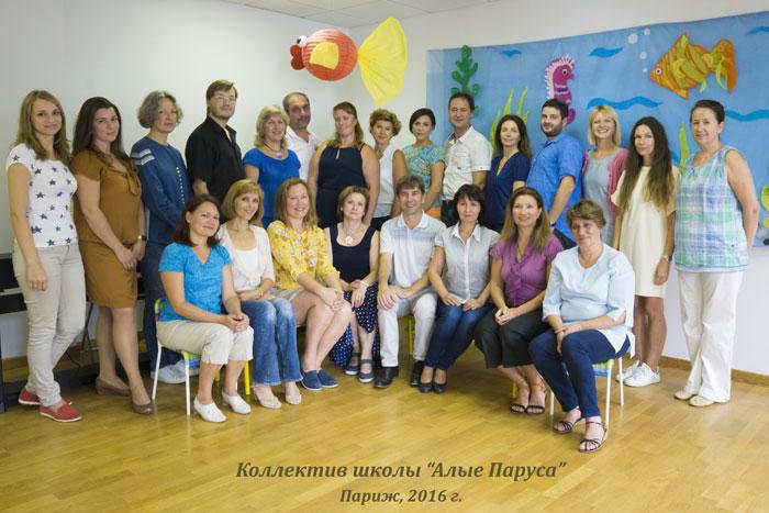staff-2016-700