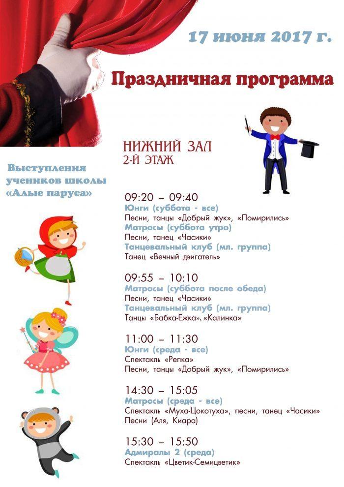 2017-06-афиша-1