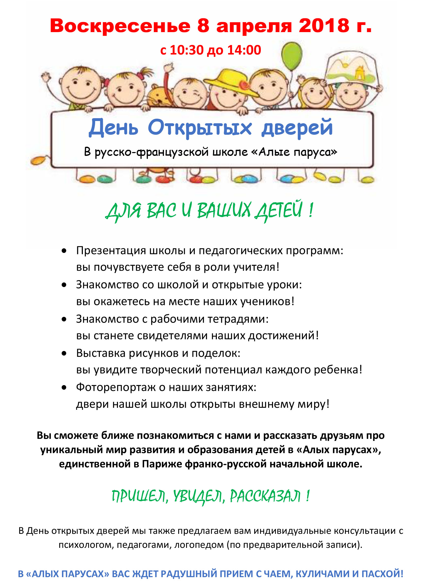 8 апреля-18-ru