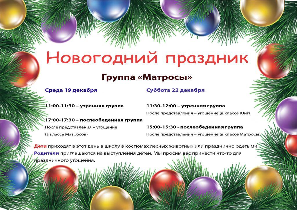 Новогодний праздник-матросы