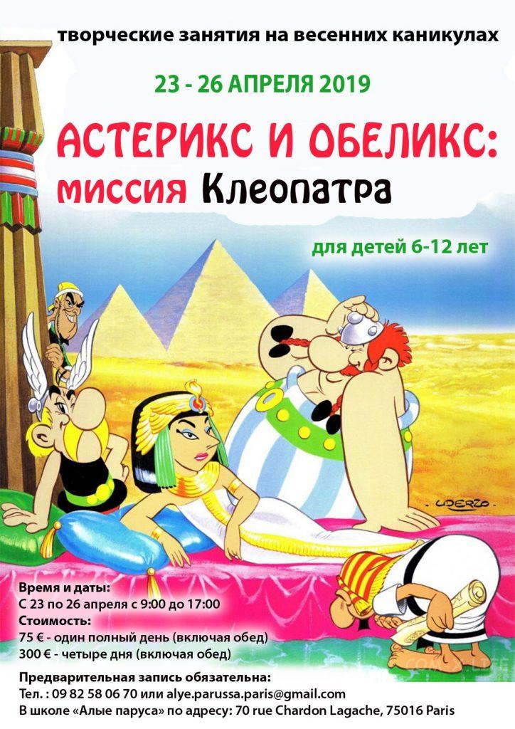 Asterix-1200