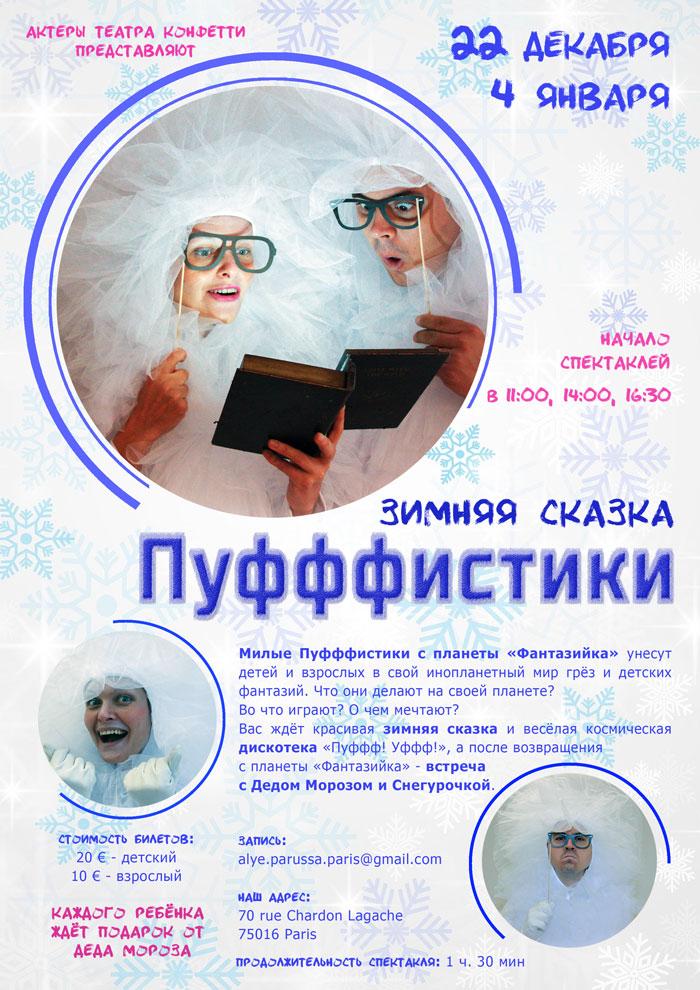 Affiche-janvier-2020-700