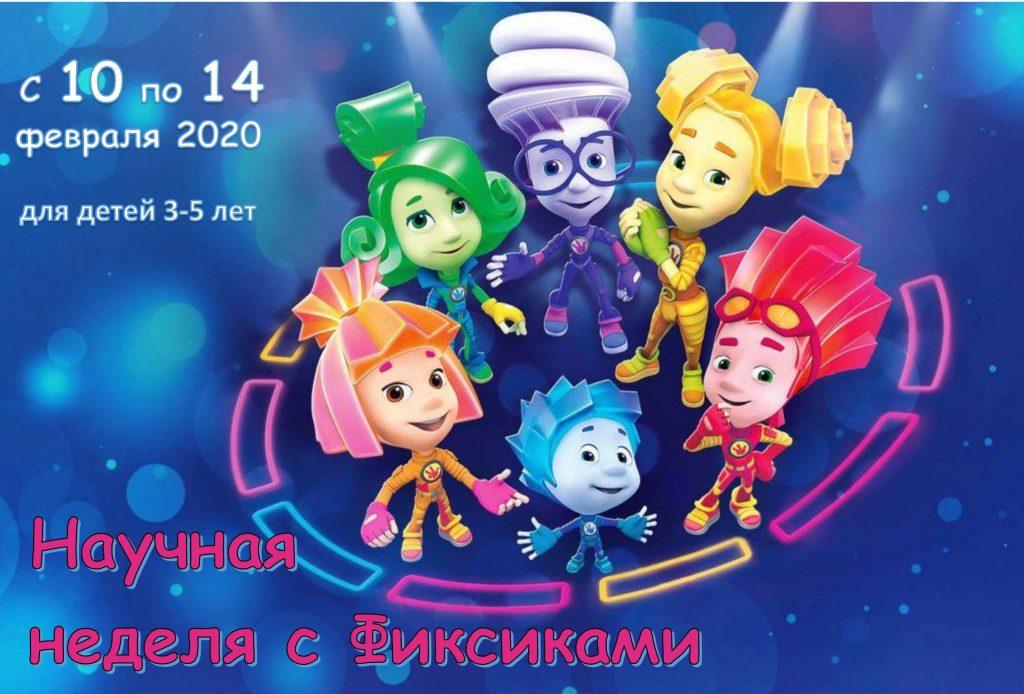 Фиксики-2020-fb